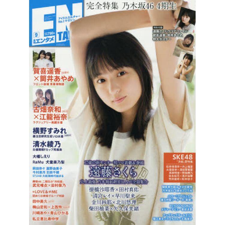 ENTAME娛樂情報誌 9月號2019附遠藤櫻資料夾