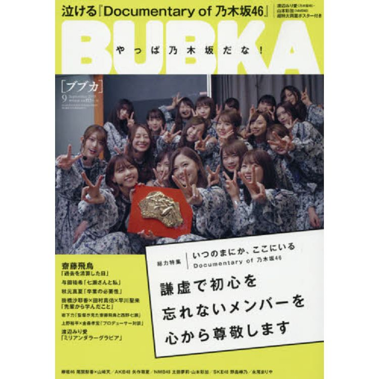 BUBKA娛樂情報誌 9月號2019附渡邊米麗愛.山本彩加海報