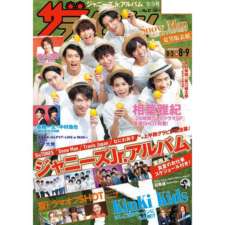 TV週刊 關西版 8月9日/2019 封面人物:Snow Man