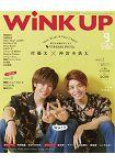 Wink up 9月號2019附平野紫耀/SixTONES 海報