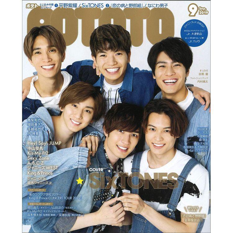 POTATO 9月號2019附平野紫耀/SixTONES 海報