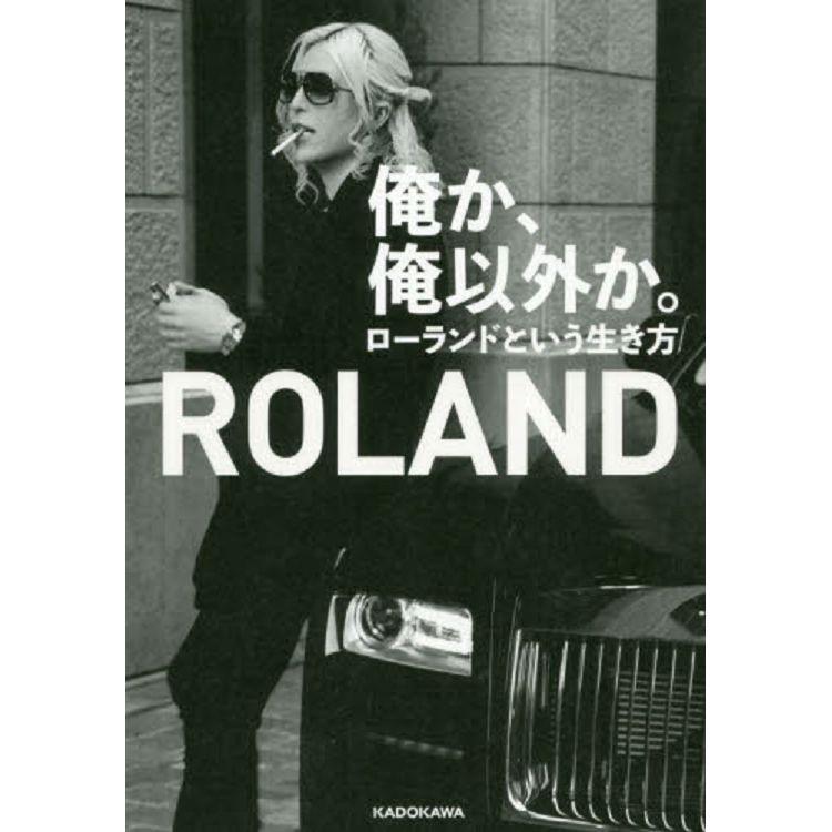 我或我以外的其他人。名為.ROLAND的生活方式