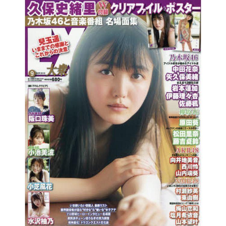 EX大眾 9月號2019附久保史緒里資料夾.海報