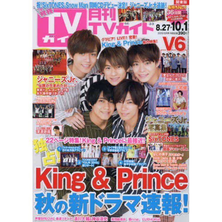 月刊 TV Guide 關東版 10月號2019