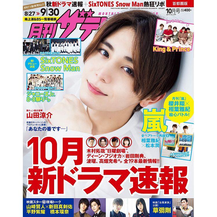 TV月刊 首都圈版 10月號2019