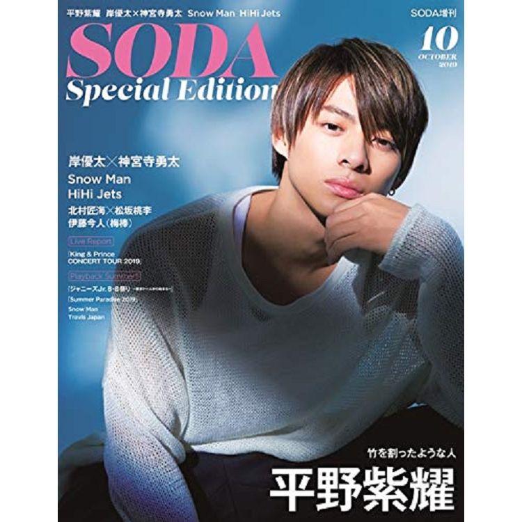 SODA Special Edition增刊 10月號2019