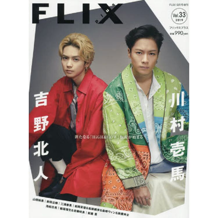 FLIX plus vol.33 增刊 10月號2019