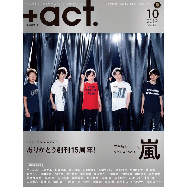 +act 10月號2019
