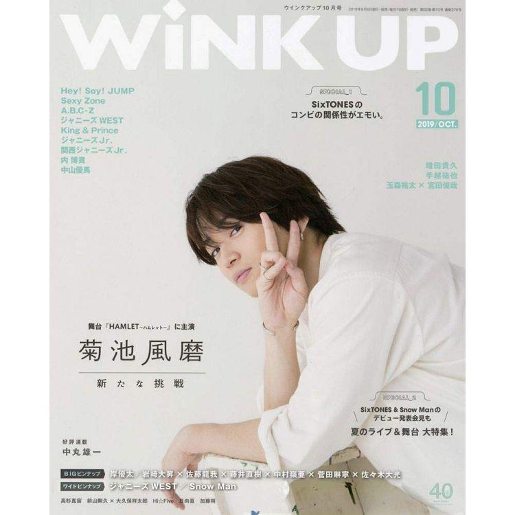 Wink up 10月號2019附海報