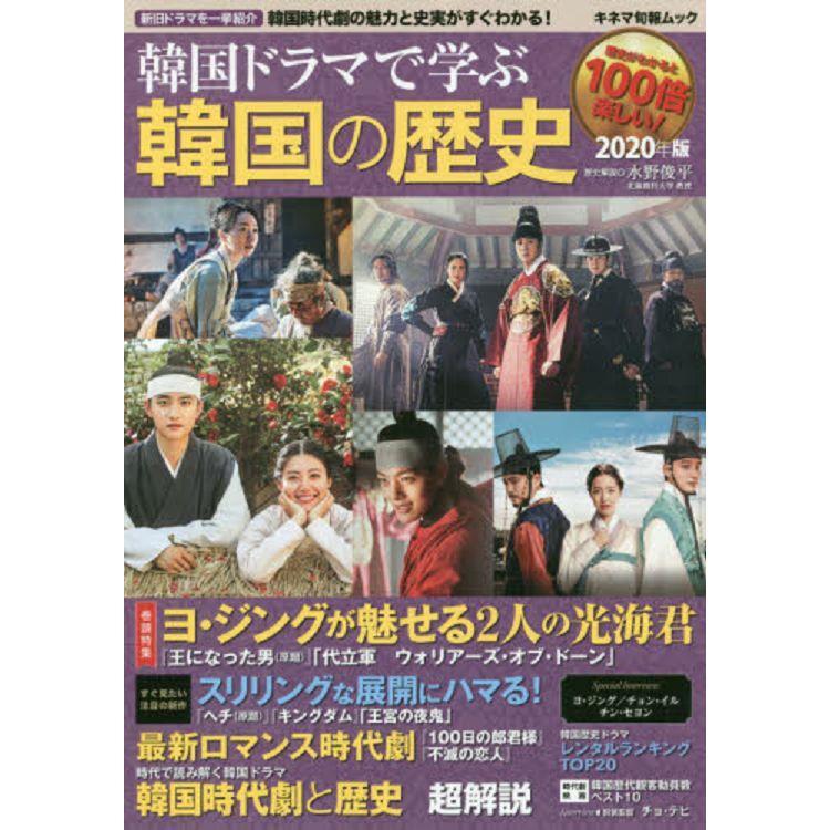 用韓國戲劇學習韓國歷史2020年版