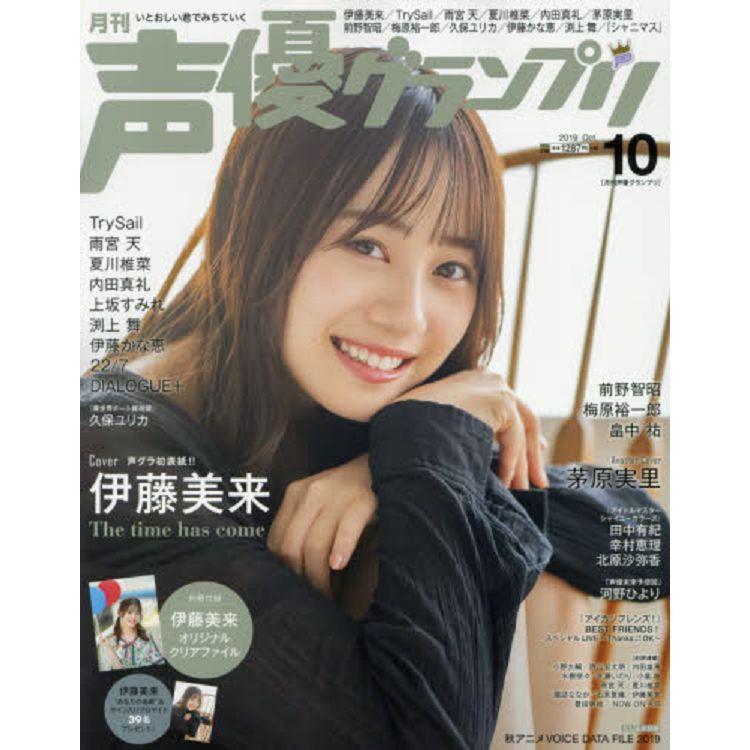 聲優大賞 10月號2019附伊藤美來資料夾
