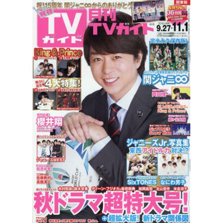 月刊 TV Guide 關東版 11月號2019