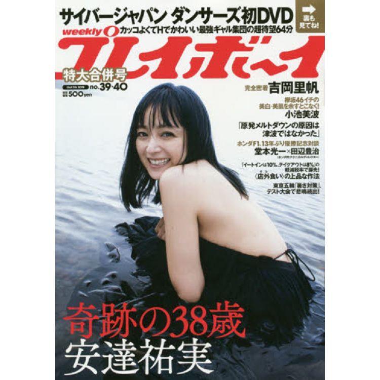 週刊PLAYBOY 10月7日/2019附DVD
