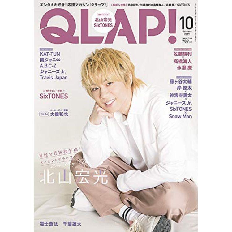 QLAP! 10月號2019附北山宏光/SixTONES 海報