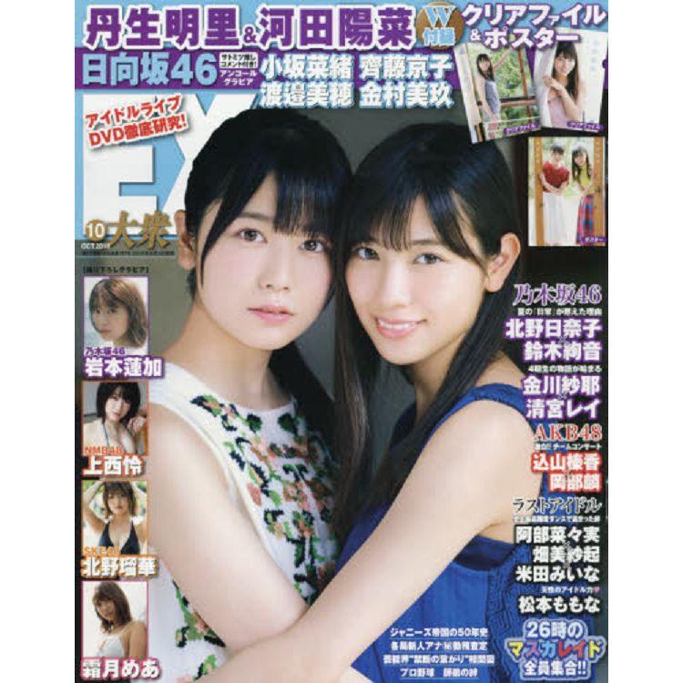 EX大眾 10月號2019附丹生明里.河田陽菜資料夾.海報