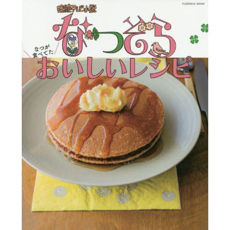 夏空 電視劇小說夏天會想吃的料理食譜