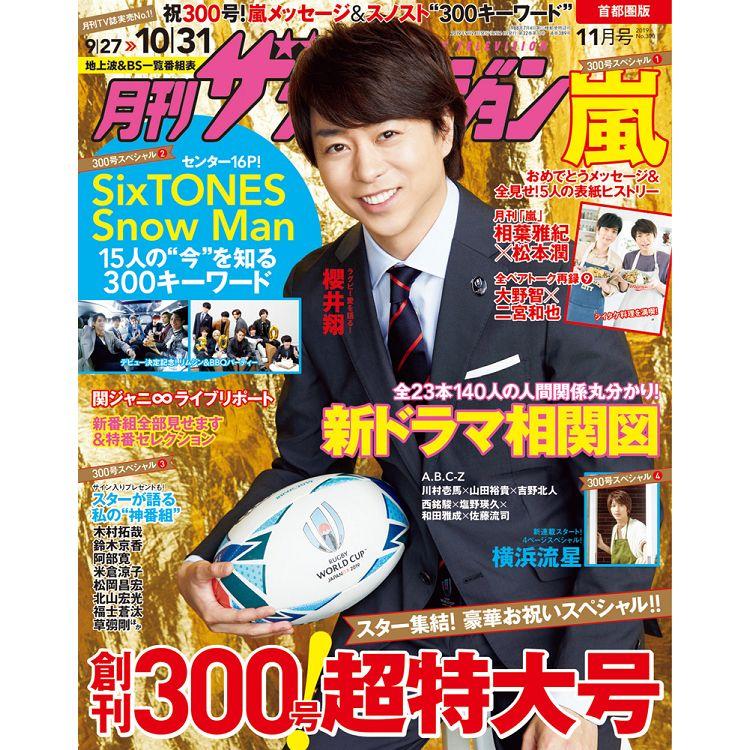 TV月刊 首都圈版11月號2019