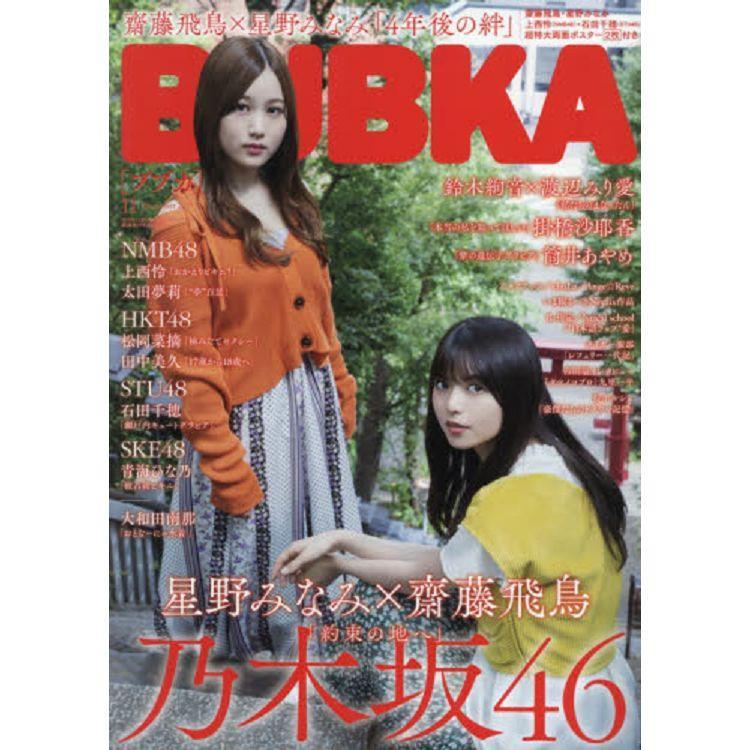 BUBKA娛樂情報誌 11月號2019附齋藤飛鳥.星野南/上西怜.  石田千穗