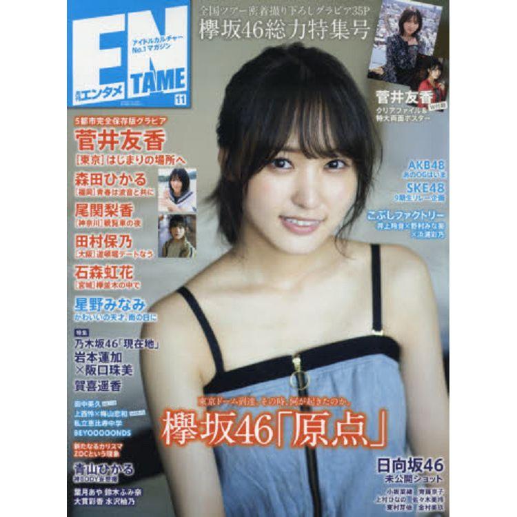ENTAME娛樂情報誌 11月號2019附菅井友香海報.資料夾