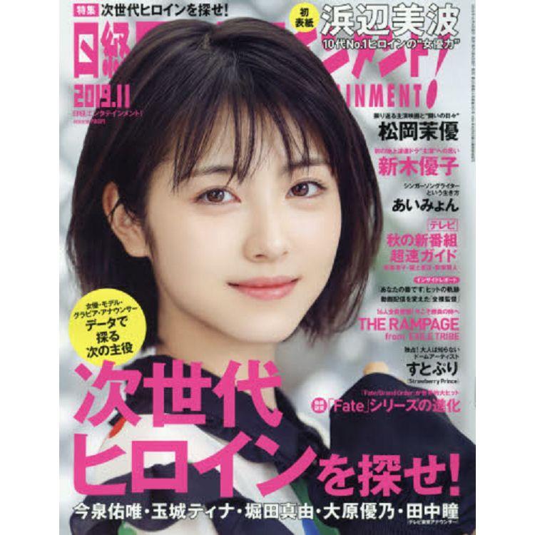 日經娛樂雜誌 11月號2019
