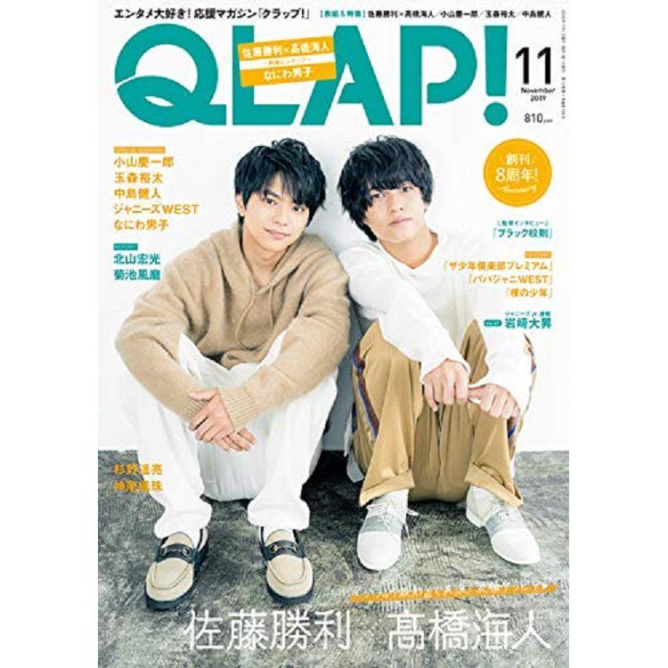 QLAP! 11月號2019附佐藤勝利.高橋海人/浪花男子海報
