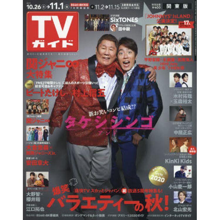 週刊 TV Guide 關東版 11月1日/2019 封面人物:村上信五.北野武