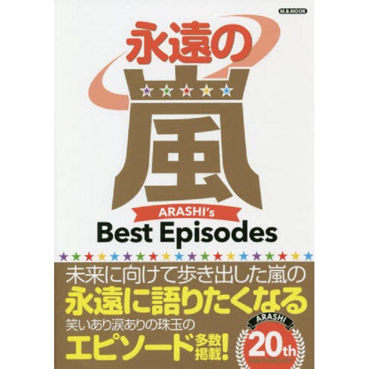 永遠的嵐 ARASHI Best Episodes