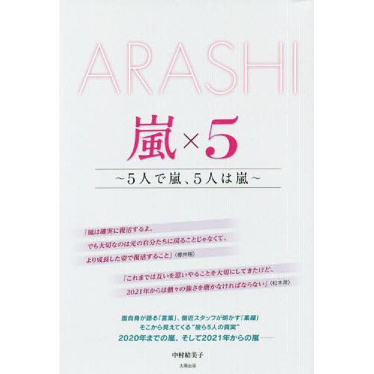 嵐x5 ARASHI