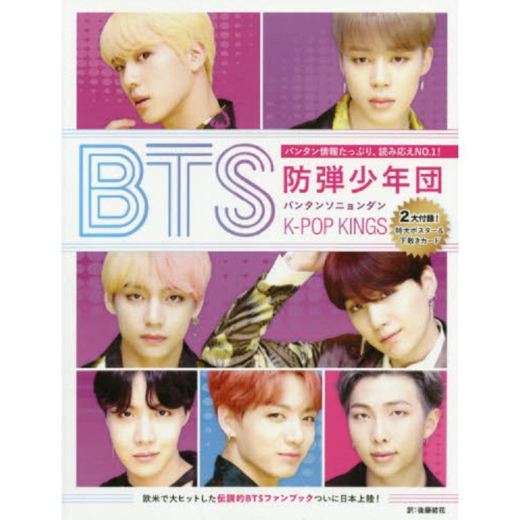 BTS K-POP KINGS防彈少年團粉絲書附海報.卡片