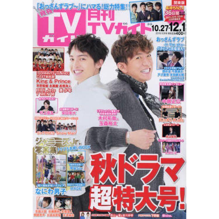 月刊 TV Guide 關東版 12月號2019