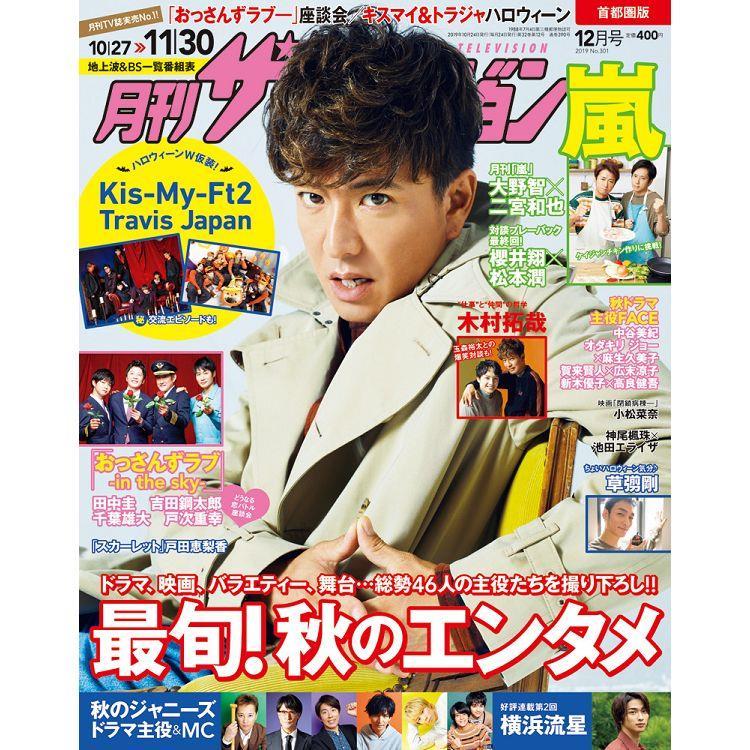 TV月刊 首都圈版 12月號2019