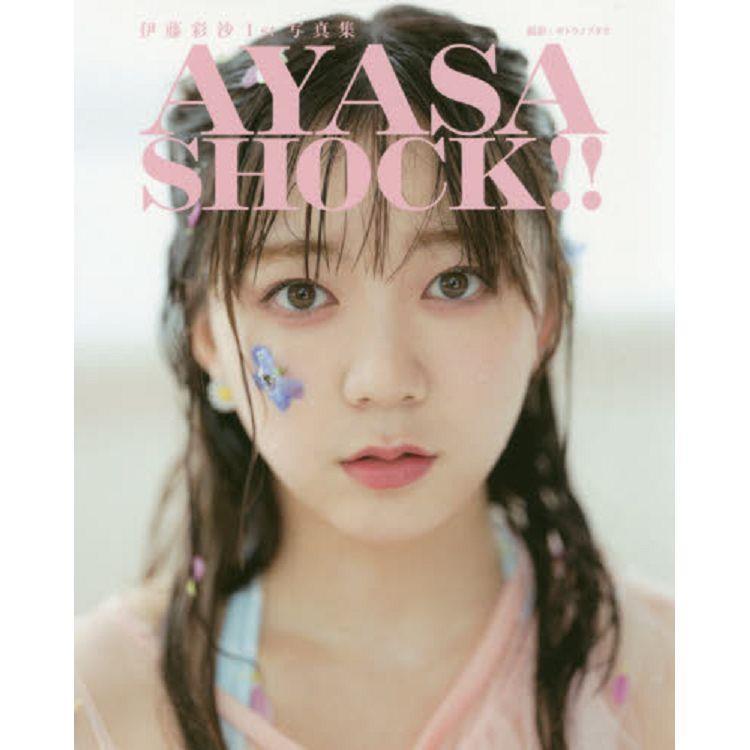 伊藤彩沙1st寫真集-AYASA SHOCK