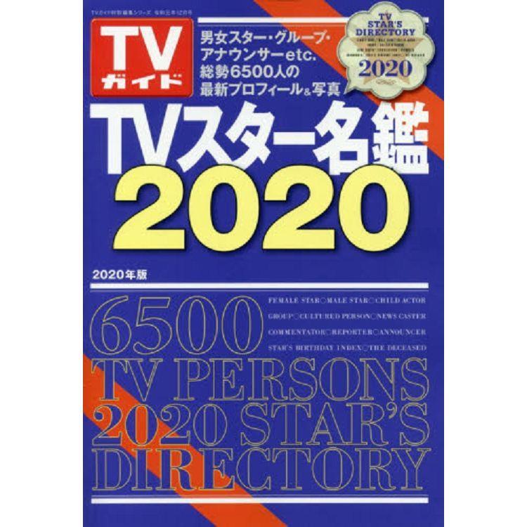 TV GUIDE 特別編集系列12月號2019