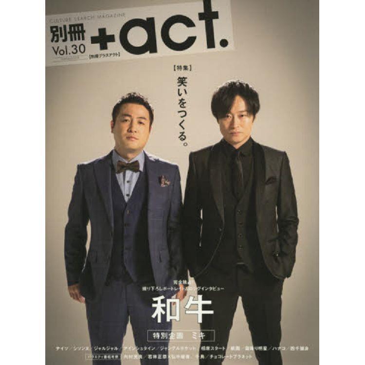 別冊 + act CULTURE SEARCH MAGAZINE Vol.30