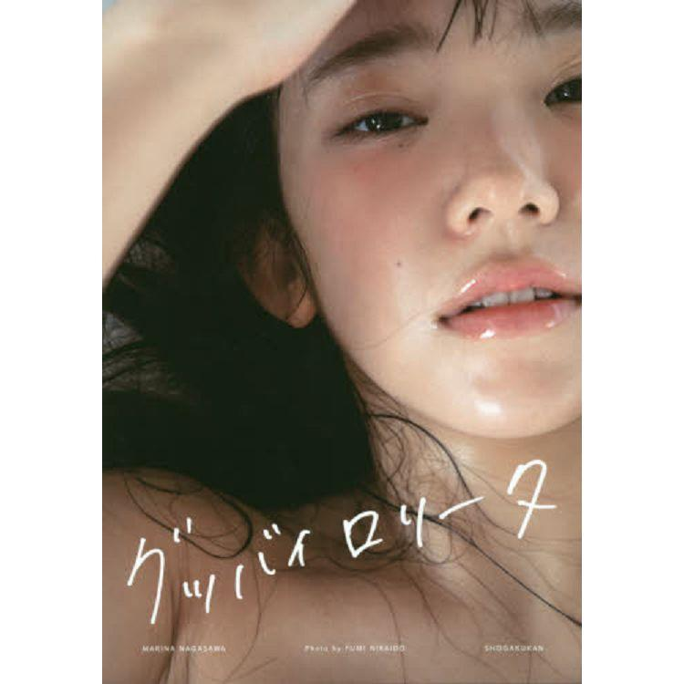 長澤茉里奈寫真集-再見了蘿莉塔 二階堂富美攝影