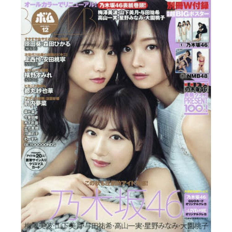 BOMB 12月號2019附乃木46/NMB46海報