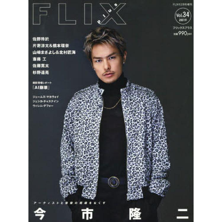 FLIX PLUS Vol.34 12月號2019