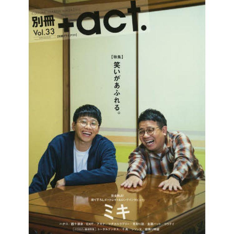 別冊 + act. Vol.33