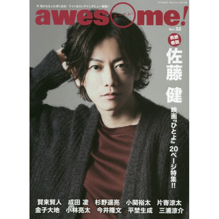 awesome! 人氣男星影視誌 Vol.32