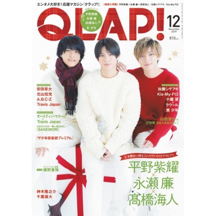QLAP! 12月號2019附平野紫耀.永賴廉.高橋海人/美少年海報