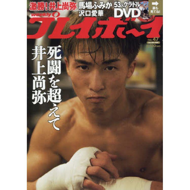 週刊PLAYBOY 11月25日/2019附DVD