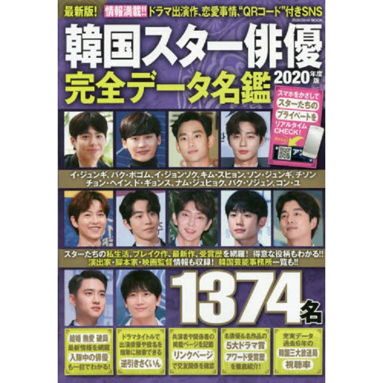 韓國明星男演員完全名鑑 2020年版