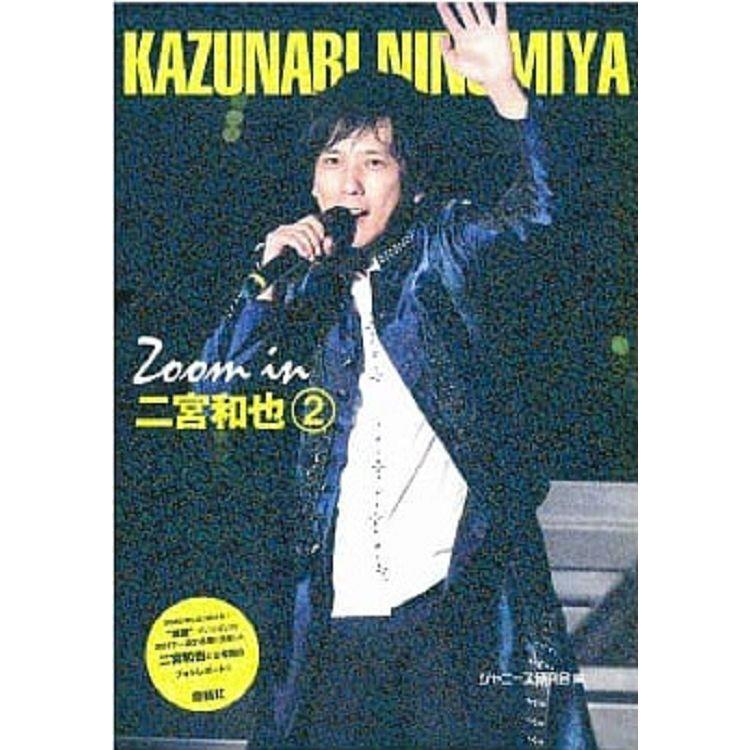 Zoom in 二宮和也 Vol.2