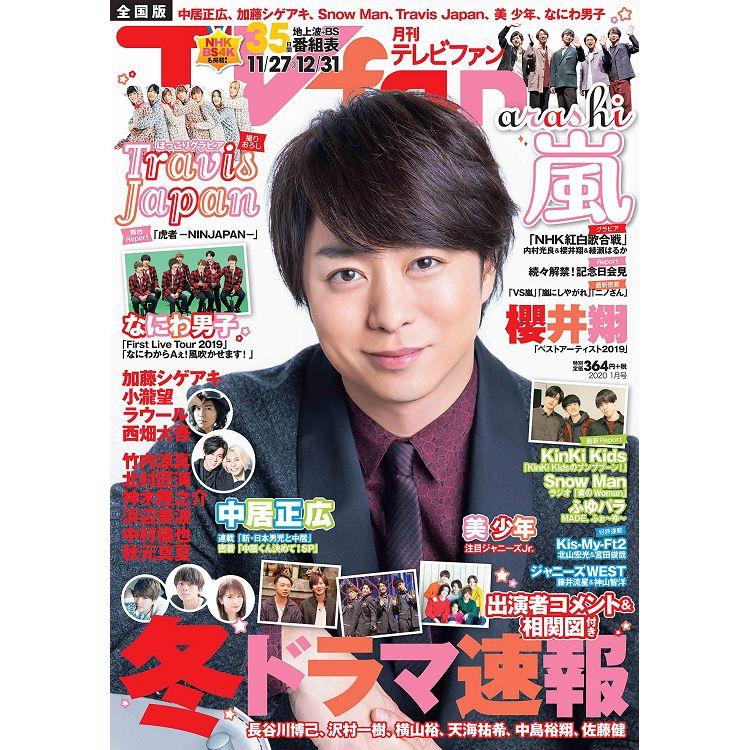 TV fan 1月號2020