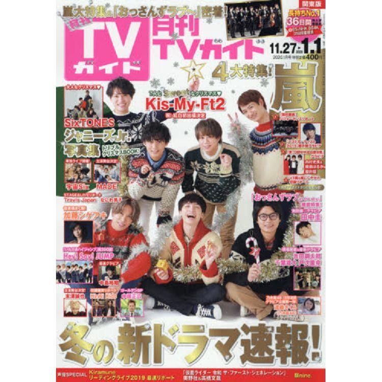 月刊 TV Guide 關東版 1月號2020