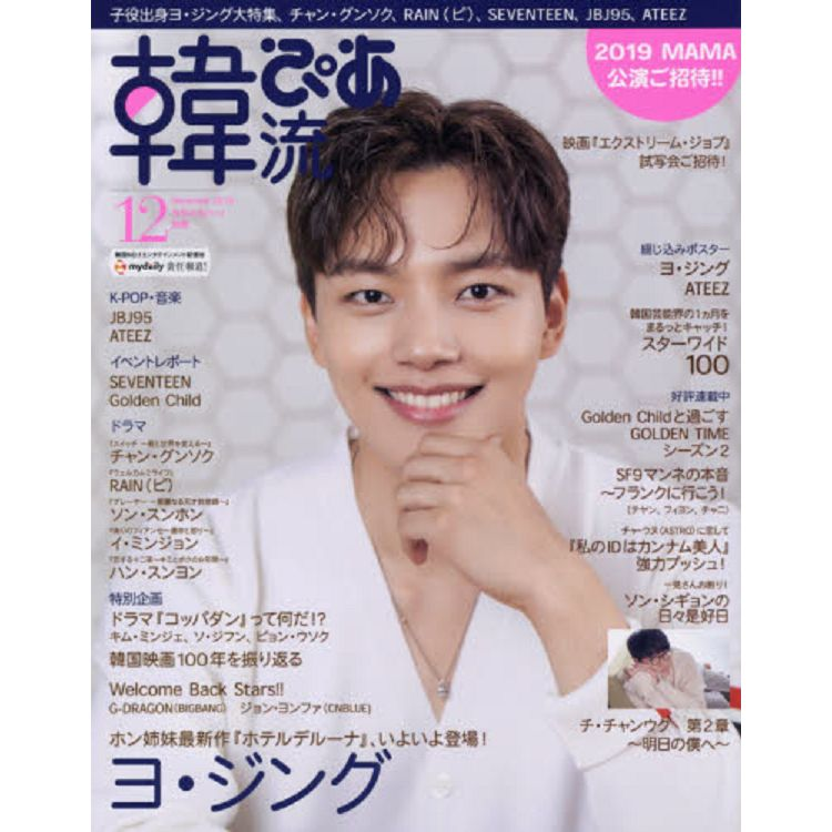 韓國偶像演藝情報 2019年12月號2019附呂珍九/ATEEZ 海報