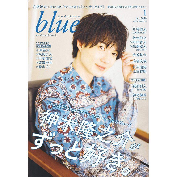 Audition blue 1月號2020