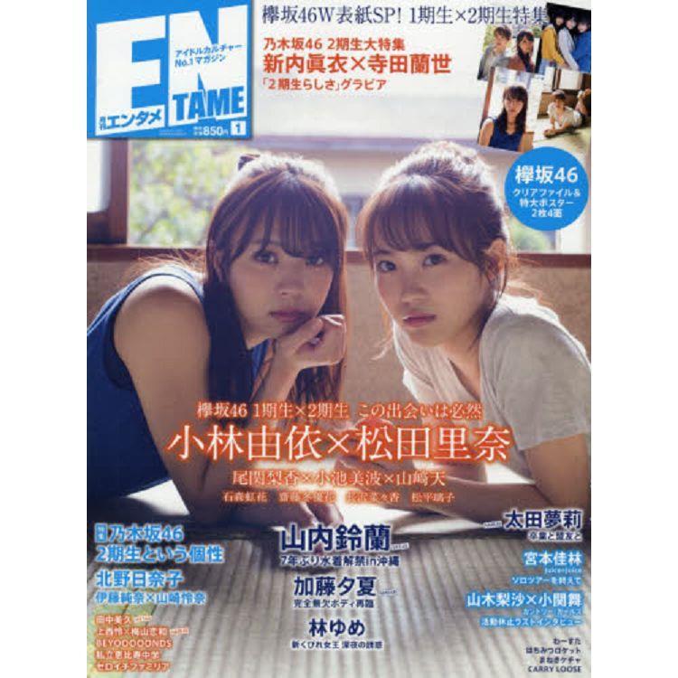 ENTAME娛樂情報誌 1月號2020附資料夾.海報