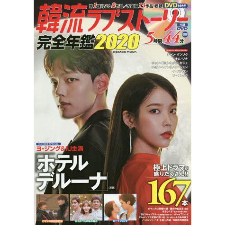 韓劇愛情故事完全年鑑 2020年版附DVD