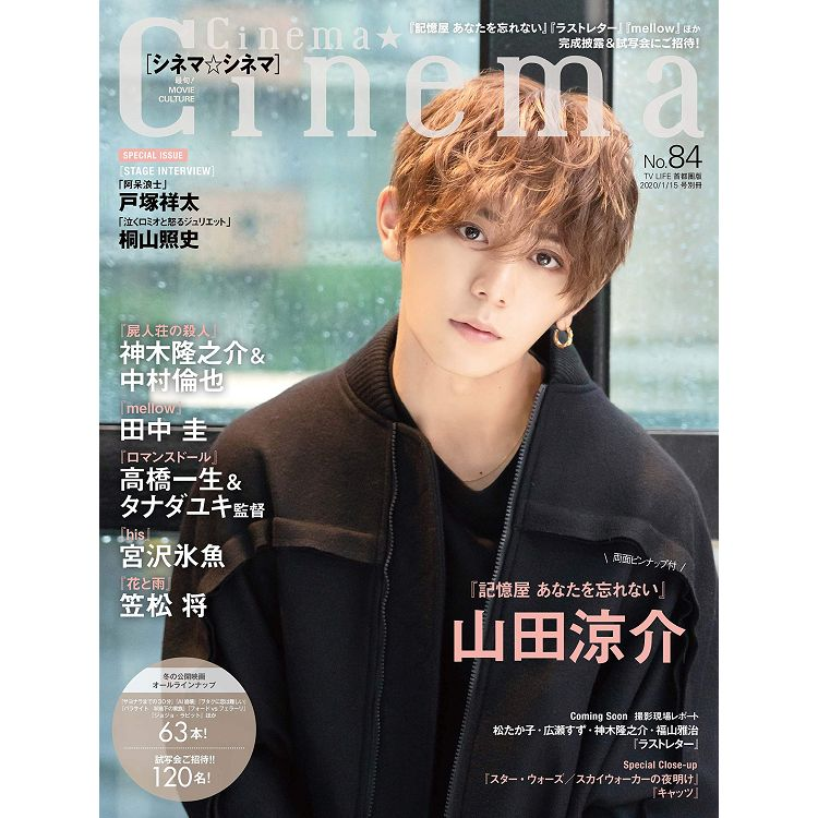 Cinema★Cinema Vol.84 2020年1月號附山田涼介海報
